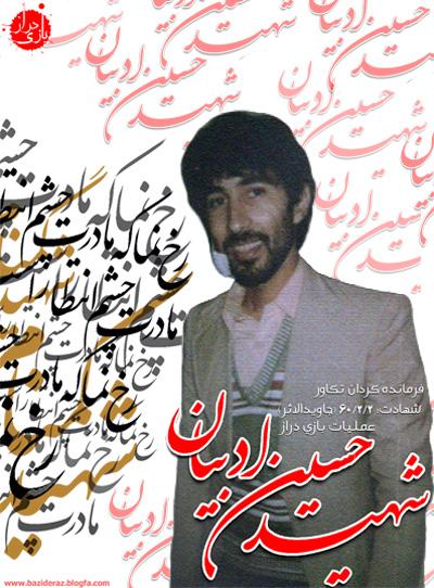 شهید حسین ادبیان
